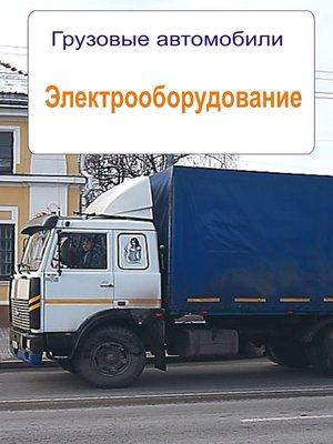 cover image of Грузовые автомобили. Электрооборудование
