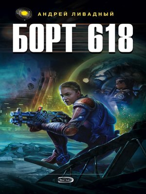 cover image of Борт 618