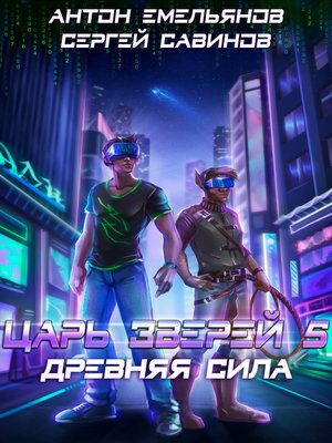 cover image of Царь зверей 5