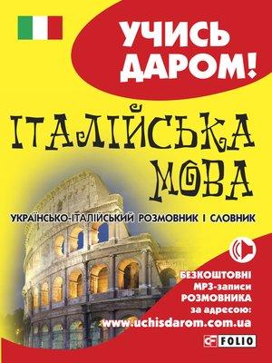 cover image of Італійська мова. Українсько-італійський розмовник і словник