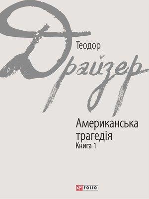 cover image of Американська трагедія. Книга 1