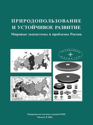 cover image of Природопользование и устойчивое развитие. Мировые экосистемы и проблемы России