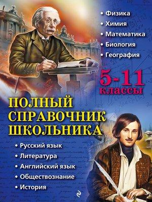 cover image of Полный справочник школьника. 5–11 классы