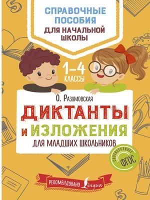 cover image of Диктанты и изложения для младших школьников