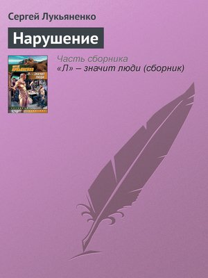 cover image of Нарушение