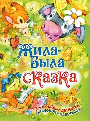 cover image of Жила-была сказка
