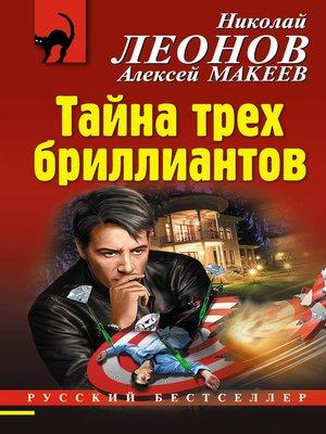cover image of Тайна трех бриллиантов