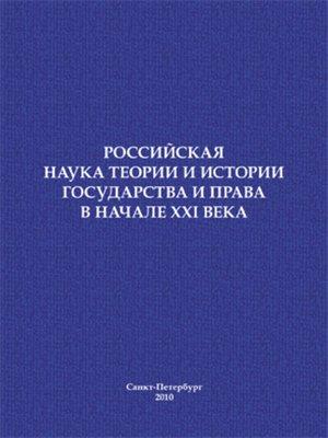 cover image of Российская наука теории и истории государства и права в начале XXI века. Сборник научных статей