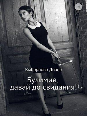 cover image of Булимия, давай до свидания!