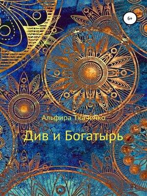 cover image of Див и Богатырь. Татарская сказка