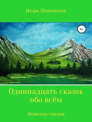 cover image of Одиннадцать сказок обо всём
