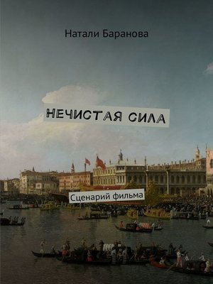 cover image of Нечистая сила. Сценарий полнометражного художественного фильма