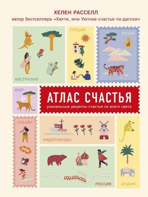 cover image of Атлас счастья. Уникальные рецепты счастья со всего света