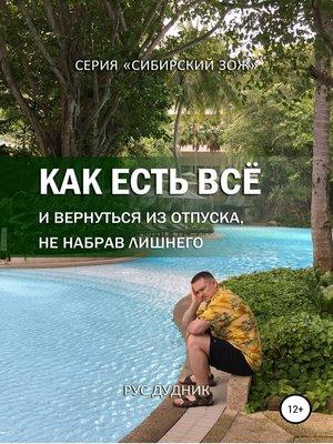 cover image of Как есть все и вернуться из отпуска, не набрав лишнего