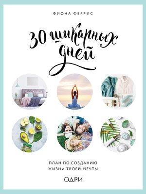 cover image of 30 шикарных дней