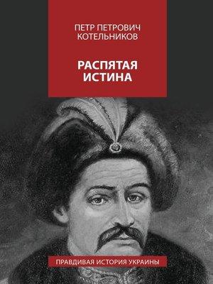 cover image of Распятая истина. Правдивая история Украины