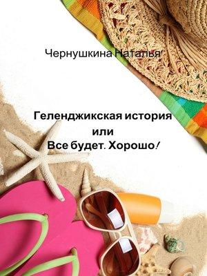 cover image of Геленджикская история или Все будет. Хорошо!