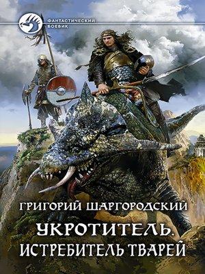 cover image of Укротитель. Истребитель тварей