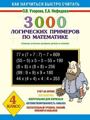 cover image of 3000 логических примеров по математике. Сложение, вычитание, умножение и деление со скобками. 4 класс