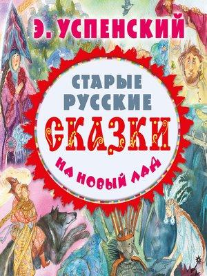 cover image of Старые русские сказки на новый лад (сборник)