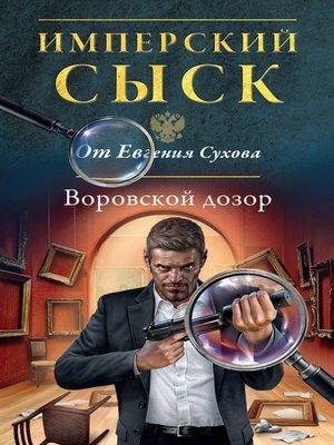 cover image of Воровской дозор