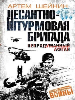 cover image of Десантно-штурмовая бригада. Непридуманный Афган