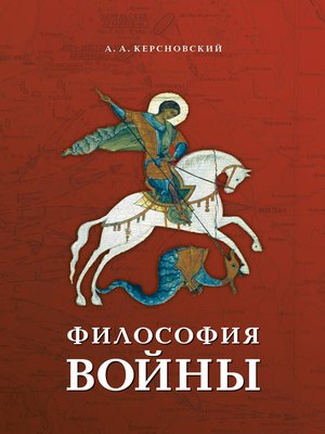 cover image of Философия войны