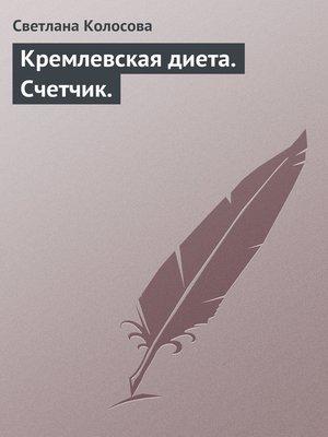 cover image of Кремлевская диета. Счетчик.