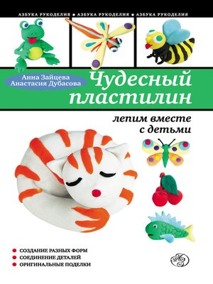 cover image of Чудесный пластилин