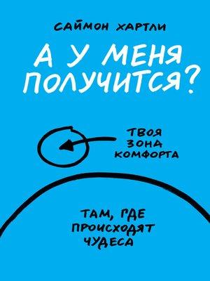 cover image of А у меня получится?