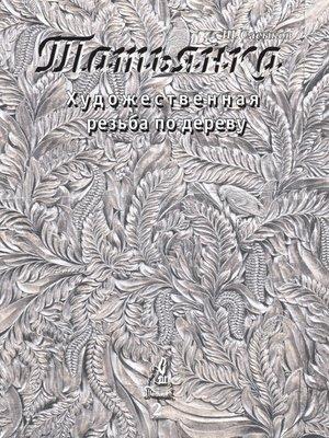 cover image of Художественная резьба по дереву «Татьянка». Том 2