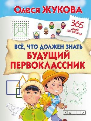 cover image of Всё, что должен знать будущий первоклассник