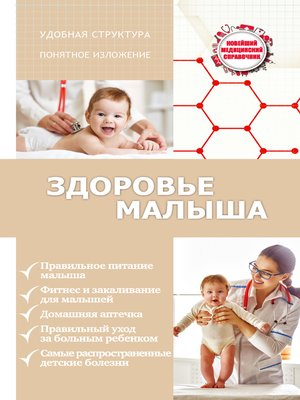 cover image of Здоровье малыша