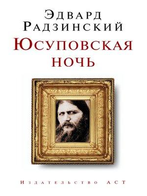 cover image of Юсуповская ночь