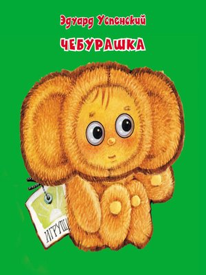 cover image of Чебурашка