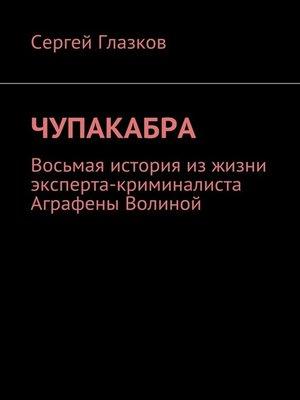 cover image of Чупакабра. Восьмая история изжизни эксперта-криминалиста Аграфены Волиной