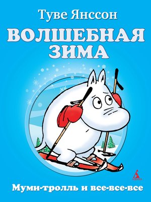cover image of Волшебная зима