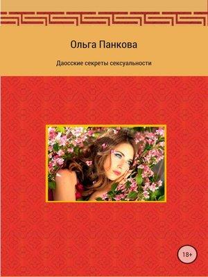 cover image of Даосские секреты сексуальности