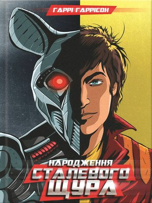 cover image of Народження Сталевого Щура