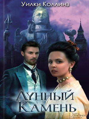 cover image of Лунный камень