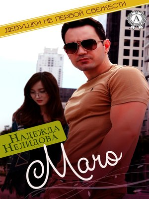 cover image of Мачо