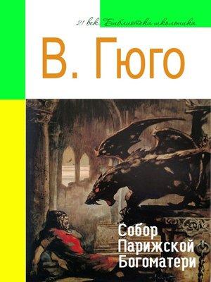 cover image of Собор Парижской Богоматери (адаптированный пересказ)