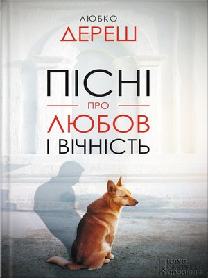 cover image of Пісні про любов івічність (збірник)