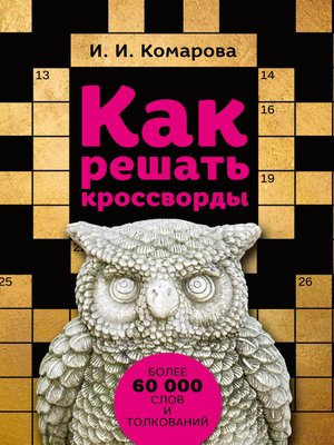 cover image of Как решать кроссворды. Более 60 000 слов и толкований