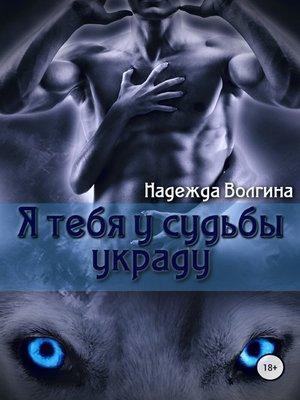 cover image of Я тебя у судьбы украду