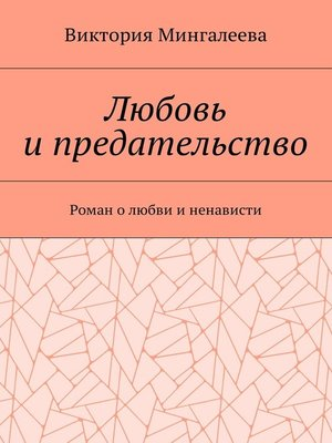 cover image of Любовьи предательство. Роман олюбви и ненависти