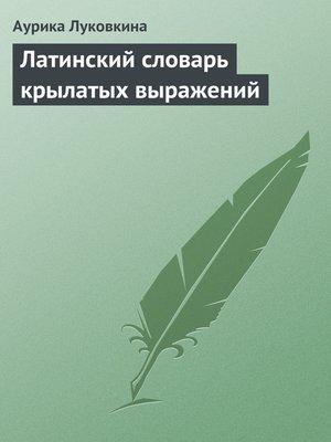 cover image of Латинский словарь крылатых выражений