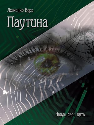 cover image of Паутина