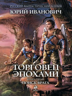 cover image of Поиск врага
