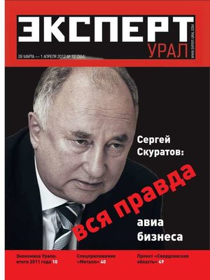 cover image of Эксперт Урал 12-2012